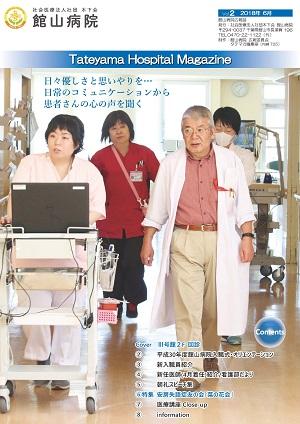 Tateyama Hospital Magazine Vol.2 2018年6月
