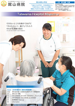 Tateyama Hospital Magazine Vol.3 2018年10月