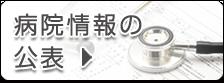 病院情報の公表