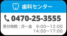 0470-25-3555