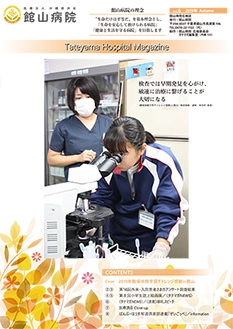 Tateyama Hospital Magazine Vol.6 2019年 Autumn