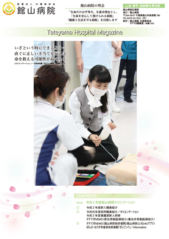 Tateyama Hospital Magazine Vol.8 2020年 April