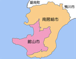 訪問看護サービス提供地域:館山市・南房総市