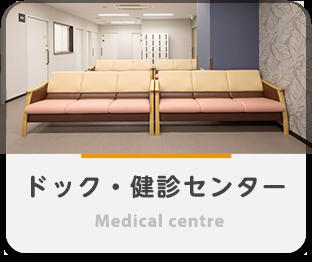 人間ドック・健診センター