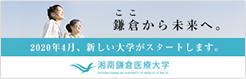湘南鎌倉医療大学バナー