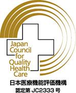 病院機能評価