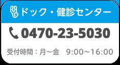 0470-23-5030