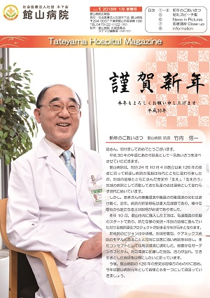 Tateyama Hospital Magazine Vol.1