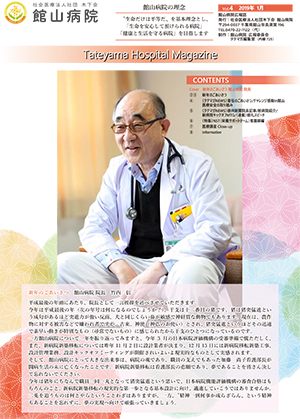 Tateyama Hospital Magazine Vol.4