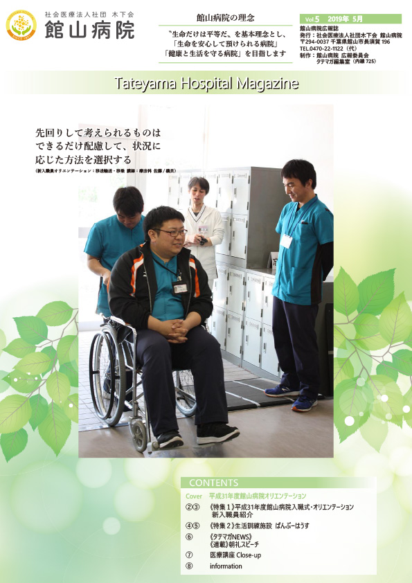 Tateyama Hospital Magazine Vol.5