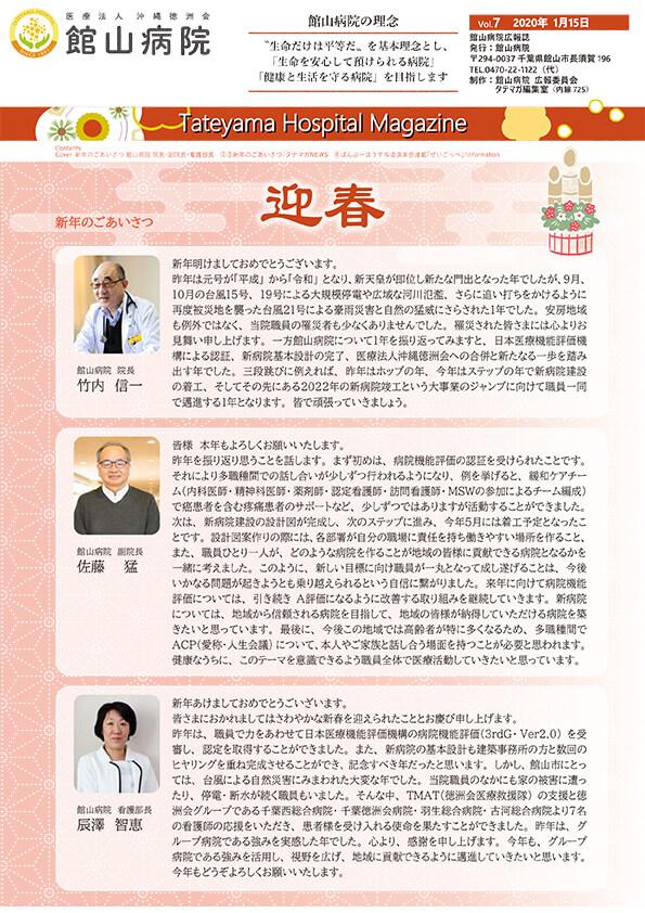Tateyama Hospital Magazine Vol.7