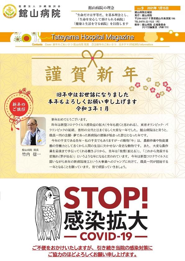 Tateyama Hospital Magazine Vol.9 2021年 January