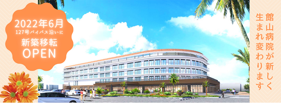 館山病院2022年6月新築移転オープン